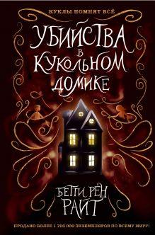 Убийства в кукольном домике (выпуск 1)