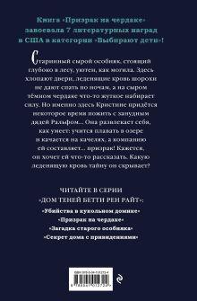 Обложка сзади Призрак на чердаке (выпуск 2) Бетти Рен Райт