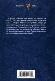 Обложка сзади Будь моим талисманом Ольга Шерстобитова