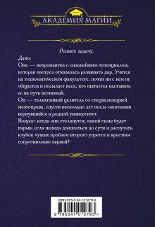 Обложка сзади Университет Ульгрейм. Механизмы некромантии Анастасия Левковская