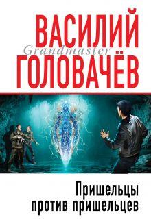 Обложка Пришельцы против пришельцев Василий Головачёв