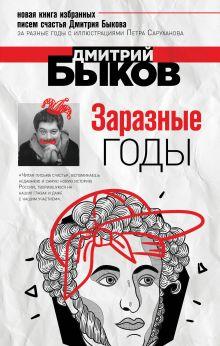 Обложка Заразные годы Дмитрий Быков