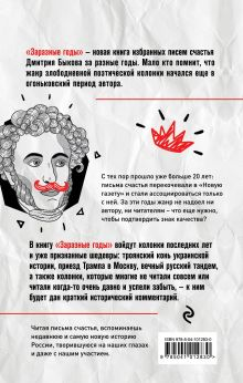 Обложка сзади Заразные годы Дмитрий Быков