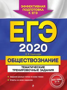 ЕГЭ-2020. Обществознание. Тематические тренировочные задания