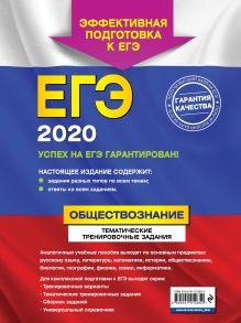 Обложка сзади ЕГЭ-2020. Обществознание. Тематические тренировочные задания О. В. Кишенкова