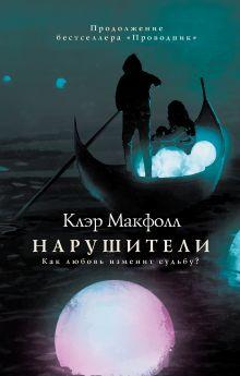 Обложка Нарушители Клэр Макфолл