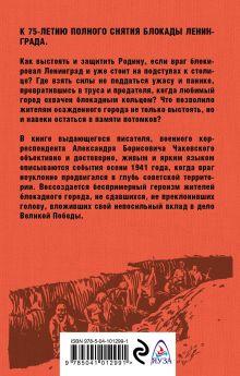 Обложка сзади Блокада. Книга II Александр Чаковский