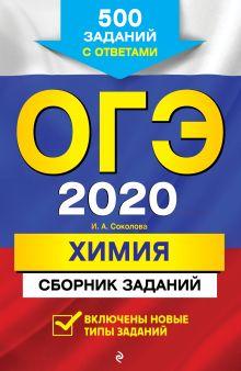ОГЭ-2020. Химия. Сборник заданий: 500 заданий с ответами