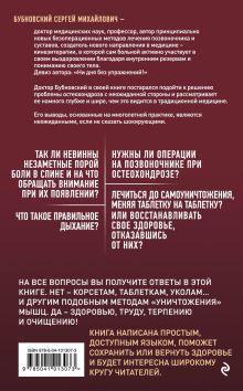 Обложка сзади Остеохондроз - не приговор! 2-е издание Сергей Бубновский