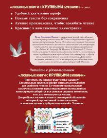 Обложка сзади Путешествие Нильса с дикими гусями (ил. И. Панкова) Сельма Лагерлёф