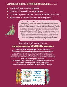 Обложка сзади Приключения Синдбада-морехода (ил. М. Митрофанова) <не указано>