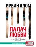 Практическая психотерапия (обложка)