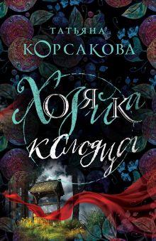 Обложка Хозяйка колодца Татьяна Корсакова