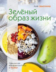 Обложка Зеленый образ жизни Аля Самохина
