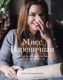 Обложка Мисс Вареничная. Любимые и необычные вареники, пельмени и кое-что еще Алёна Солодовиченко