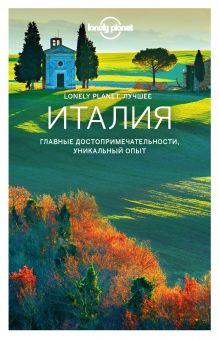 Обложка Италия. Путеводитель (Lonely Planet. Лучшее)