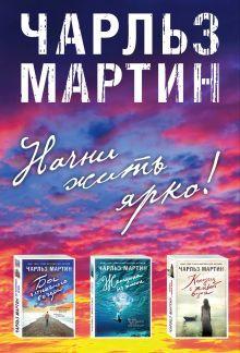 Обложка Начни жить ярко (комплект из 3 книг)