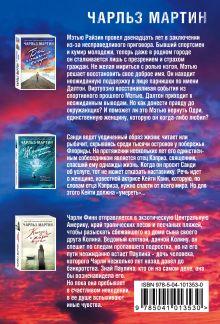 Обложка сзади Начни жить ярко (комплект из 3 книг)