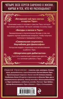 Обложка сзади Вечерний чай при свечах и картах Таро. Четыре эссе о жизни, картах и тех, кто их раскладывает Сергей Савченко