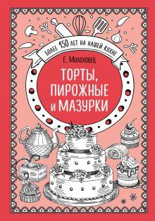 Обложка Торты, пирожные и мазурки Е.Молоховец