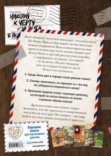 Обложка сзади Не открывать! Голодная! (#3) Шарлотта Хаберзак