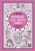 Елена Молоховец. Избранные рецепты