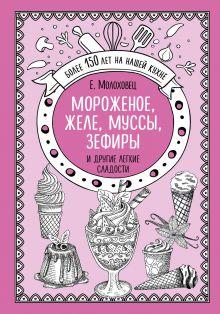 Мороженое, желе, муссы, зефиры и другие легкие сладости