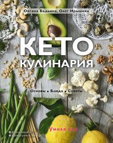 Обложка Кето-кулинария. Основы, блюда, советы Оксана Бадьина, Олег Ирышкин