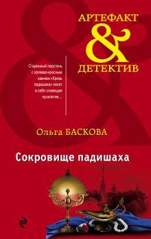 Обложка Сокровище падишаха Ольга Баскова