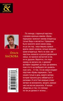 Обложка сзади Сокровище падишаха Ольга Баскова
