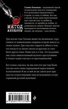 Обложка сзади Узнай меня Галина Романова
