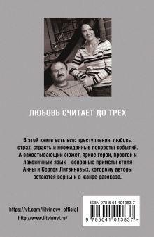 Обложка сзади Любовь считает до трех Анна и Сергей Литвиновы