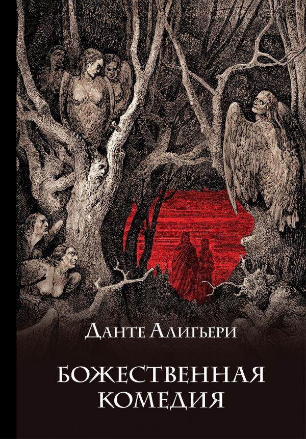 Книга Божественная комедия Данте Алигьери купить от 1 214 ...