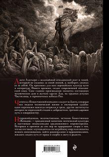 Обложка сзади Божественная комедия Данте Алигьери