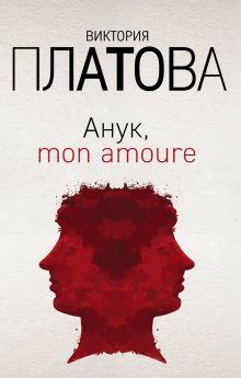 Обложка Анук, mon amoure Виктория Платова
