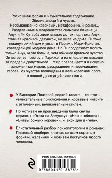Обложка сзади Анук, mon amoure Виктория Платова