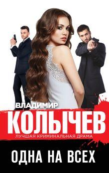 Обложка Одна на всех Владимир Колычев