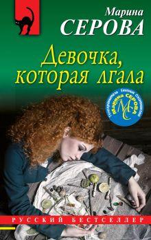 Обложка Девочка, которая лгала Марина Серова
