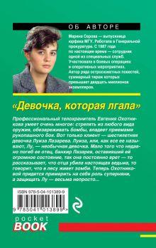 Обложка сзади Девочка, которая лгала Марина Серова