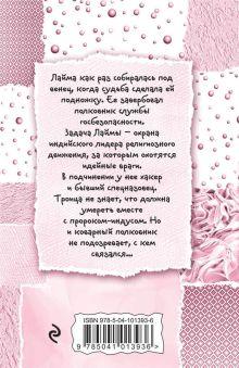 Обложка сзади Девушки обожают неприятности, или Рукопашная с Купидоном Галина Куликова