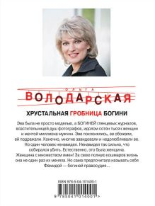 Обложка сзади Хрустальная гробница богини Ольга Володарская