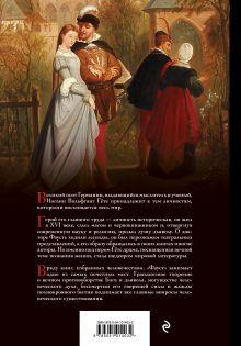 Обложка сзади Фауст Иоганн Вольфганг Гёте