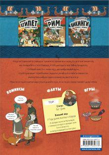 Обложка сзади Викинги. Истории в комиксах + игры, головоломки, поделки