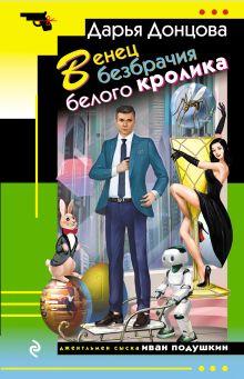 Обложка Венец безбрачия белого кролика Дарья Донцова