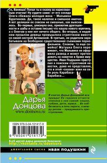 Обложка сзади Венец безбрачия белого кролика Дарья Донцова
