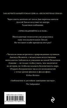 Обложка сзади Бесконечный Космос Терри Пратчетт, Стивен Бакстер