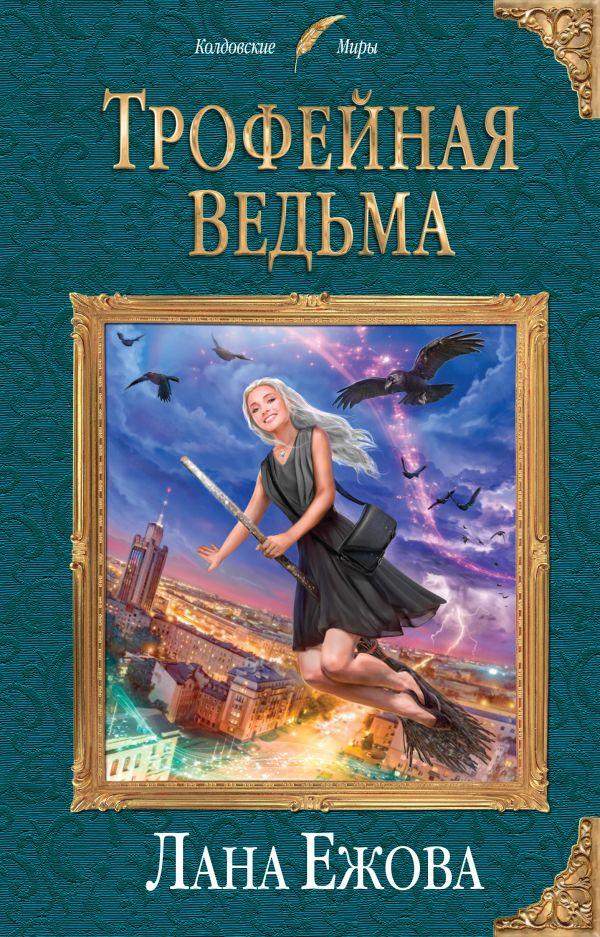 https://cdn.eksmo.ru/v2/ITD000000000956334/COVER/cover1__w600.jpg