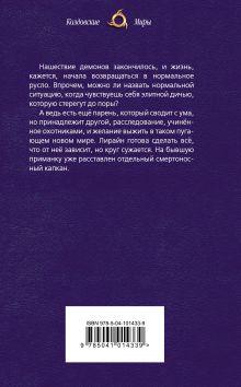Обложка сзади Охотники на демонов. Капкан Анна Гаврилова