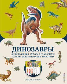 Обложка Динозавры Пэт Джекобс