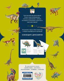 Обложка сзади Динозавры Пэт Джекобс